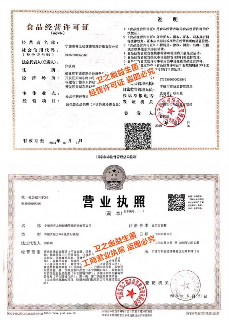 卫之幽营业执照与经营许可证