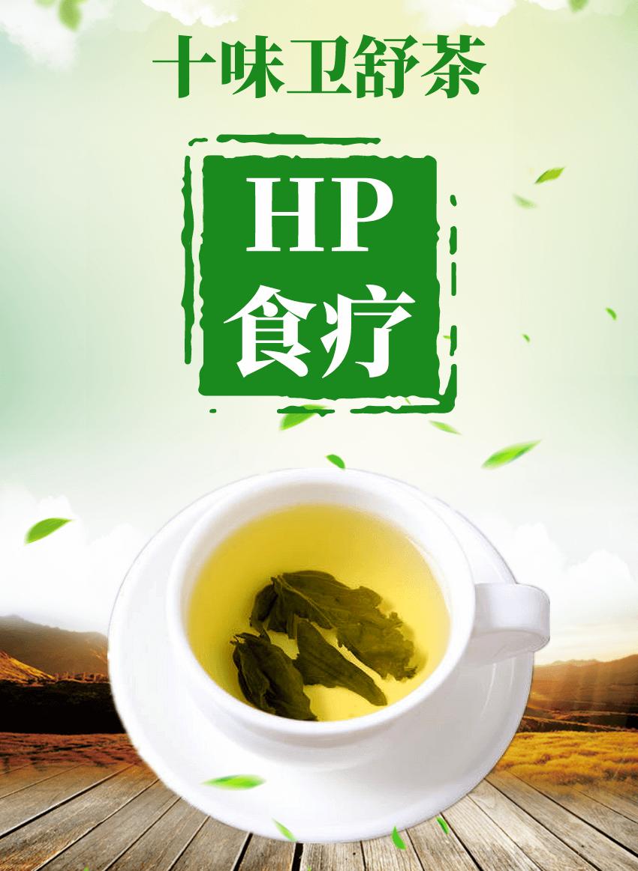 【卫舒茶】HP幽门螺杆菌食疗法,十味卫舒茶介绍