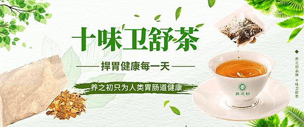 十味卫舒茶、药食同源养胃茶,喝卫舒茶的功效与作用